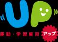 横浜の放課後デイサービスなら運動・学習療育のアップへ